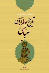تاریخ عالم آرای عباسی (2جلد)  نویسنده اسکندر بیگ ترکمان به کوشش فرید مرادی